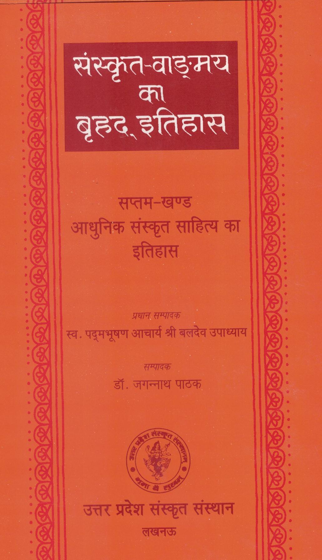 आधुनिक संस्कृत साहित्य का इतिहास (सप्तम्) (द्वितीय संस्करण)