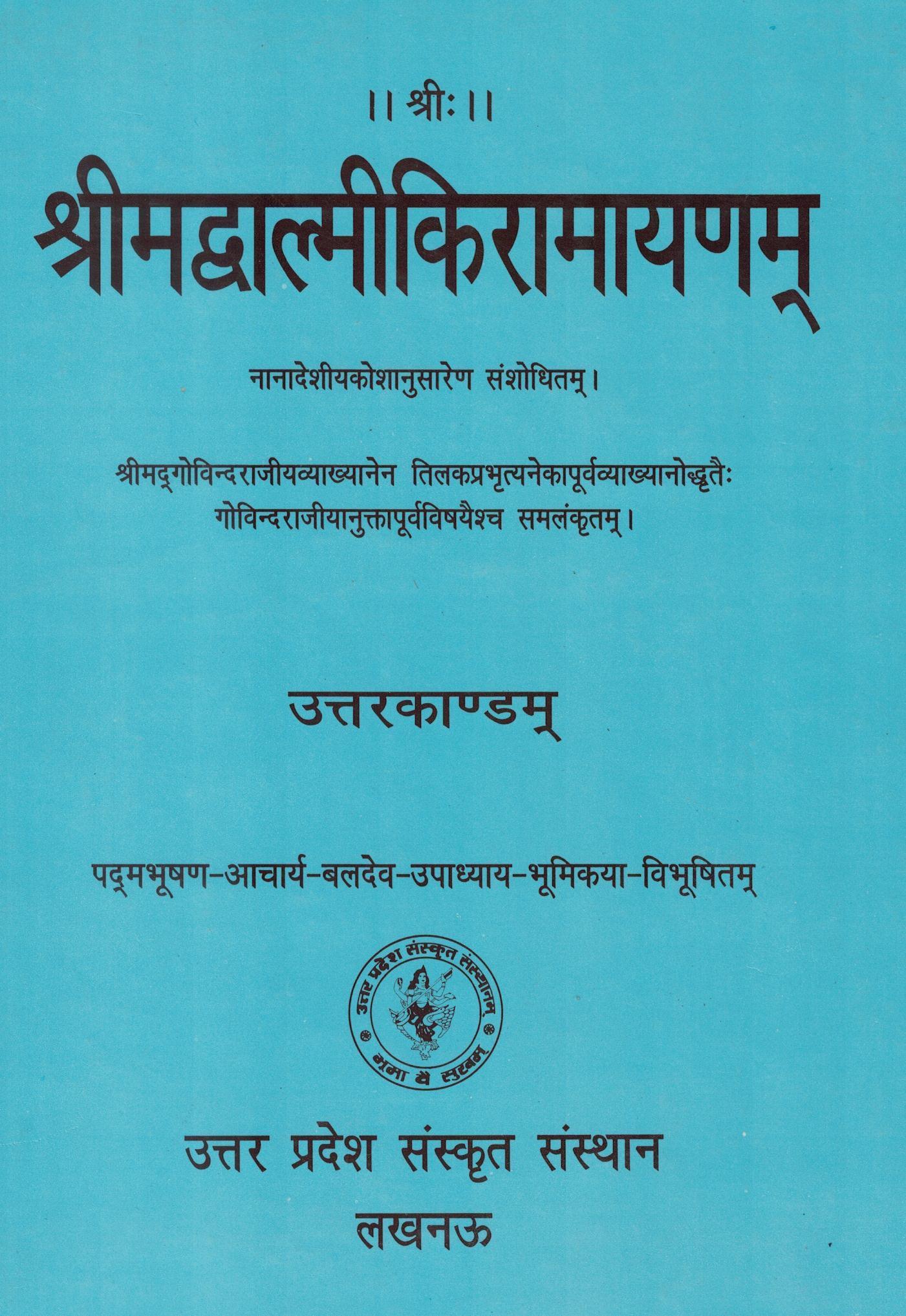 श्रीमद्वाल्मीकि रामायण (द्वितीय भाग) पूर्व विषयों से समलंकृत