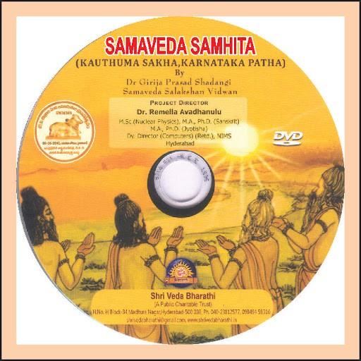 सामदेव कौमुथ शाखा (चार सी.डी. का सेट)