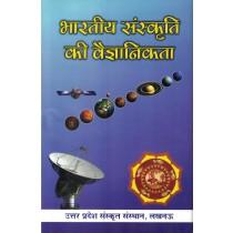 भारतीय संस्कृति की वैज्ञानिकता
