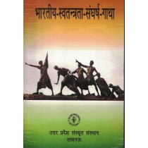 भारतीय स्वतंत्रता संघर्ष गाथा