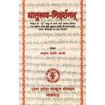 धातुरूप-निदर्शनम् (द्वितीय संस्करण)