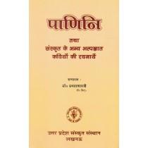 पाणिनि तथा संस्कृत के अन्य-अल्पज्ञात कवियों की रचनायें