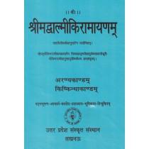 श्रीमद्वाल्मीकि रामायण (चतुर्थ भाग) पूर्व विषयों से समलंकृत
