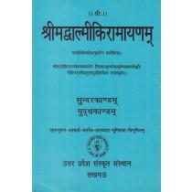 श्रीमद्वाल्मीकि रामायण (तृतीय भाग) पूर्व विषयों से समलंकृत