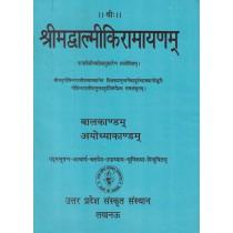 श्रीमद्वाल्मीकि रामायण (प्रथम भाग) श्री गोविन्दराजीय व्याख्या तिलक प्रभृति अनेक पूर्व व्याख्यान उद्धृत गोवन्दिराजीय अनुक्त एवं पूर्व विषयों से समलंकृत