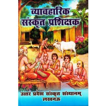 व्यावहारिक संस्कृत प्रशिक्षक