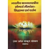 भारतीय काव्यशास्त्रीय सौन्दर्य मीमांसा