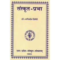 संस्कृत प्रभा